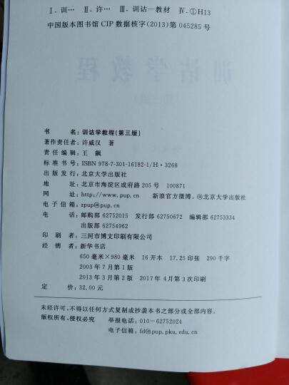 博雅·21世纪汉语言专业规划教材·专业方向基础教材系列:训诂学教程(第3版) 晒单图