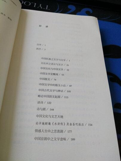 中国文学论丛(三版) 晒单图