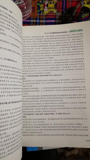 中公2016国家教师资格幼儿园保教知识与能力+历年标准预测试卷+综合素质+历年标准预测试卷(套装4册 晒单图