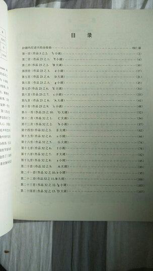 拉赫玛尼诺夫24首钢琴前奏曲 晒单图