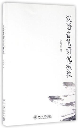 汉语音韵研究教程 晒单图