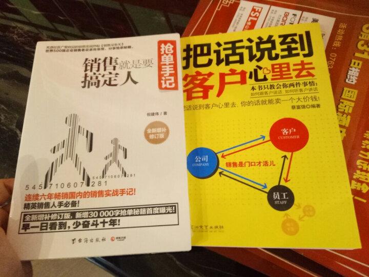 把话说到客户心里去+抢单手记:销售就是要搞定人 套装两册 管理书籍 市场营销 晒单图