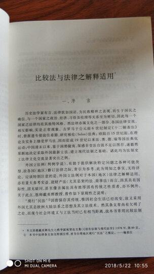 民法学说与判例研究(1-8册) 全套八册 王泽鉴 民法界的天龙八部 晒单图