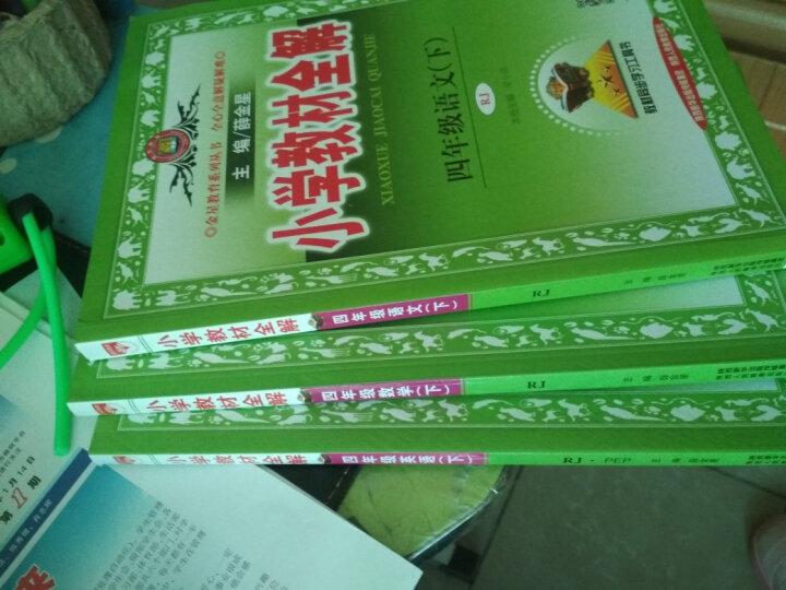 2017春四年级下墨点字帖小学生同步写字课(人教版)楷书 晒单图