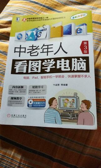 中老年人看图学电脑(第3版 附DVD光盘) 晒单图