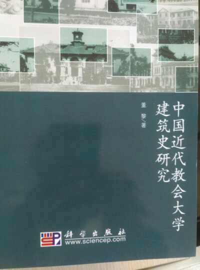 中国近代教会大学建筑史研究 晒单图