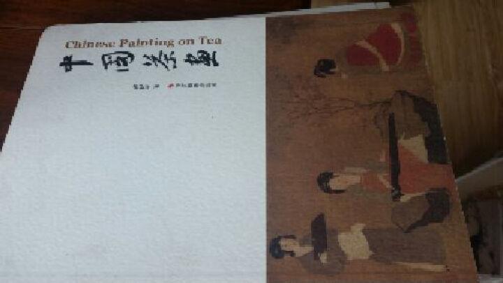 中国茶画 晒单图