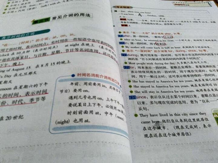 中学生完全攻略书系·完全攻略:初中英语语法大全 晒单图