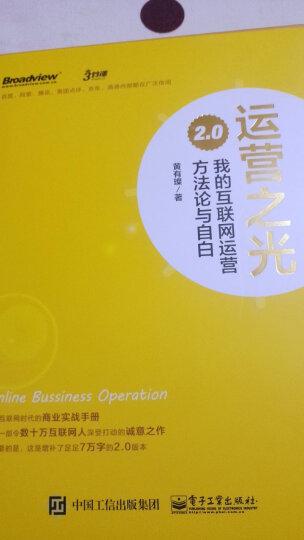 """运营之光2.0:我的互联网运营方法论与自白 黄有璨 豆瓣""""十大商业经管类好  晒单图"""