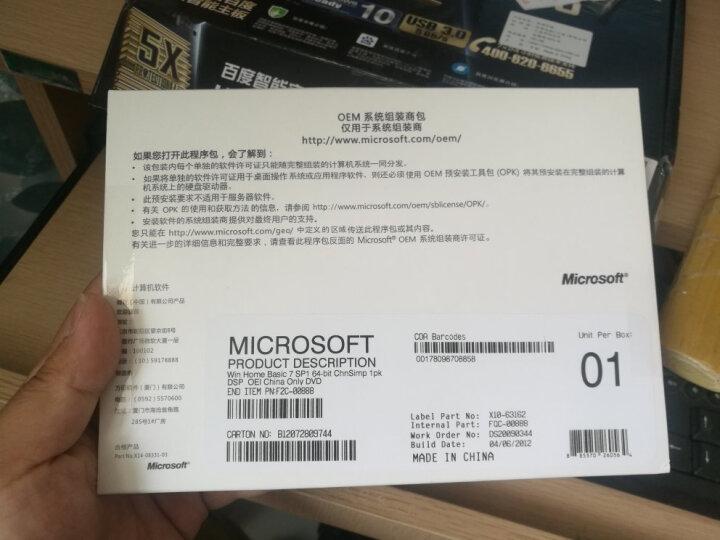 微软(Microsoft) 正版win7系统盘windows7家庭版/普通高级版/专业版/旗舰版 32位 带票 win7中文旗舰版 EMB(嵌入式实物寄送) 晒单图
