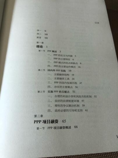 中国资产证券化系列 (京东套装共7册) 晒单图