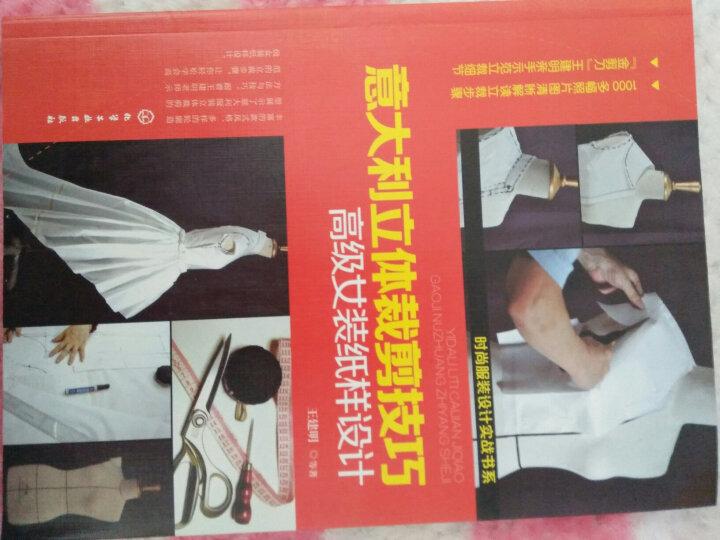 时尚服装设计实战书系--意大利立体裁剪技巧——高级女装纸样设计 晒单图