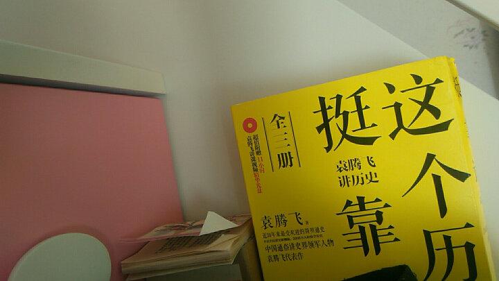 经典包邮:这个历史挺靠谱:袁腾飞讲历史 套装全3册 升级珍藏版 历史老师 袁腾飞 晒单图