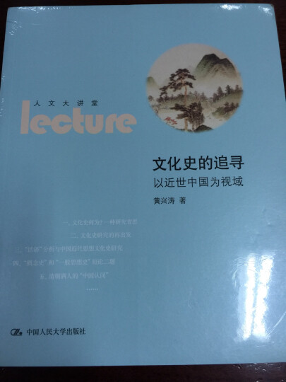 文化史的追寻:以近世中国为视域 晒单图
