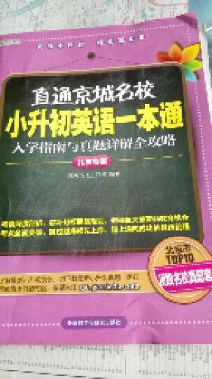 高思教育·直通京城名校·小升初英语一本通:入学指南与真题详解全攻略 晒单图