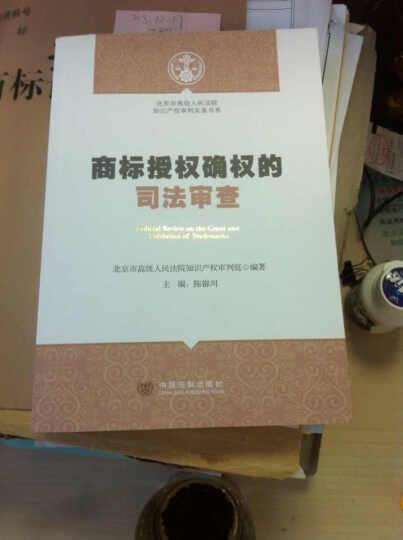 北京市高级人民法院知识产权审判实务书系:商标授权确权的司法审查 晒单图
