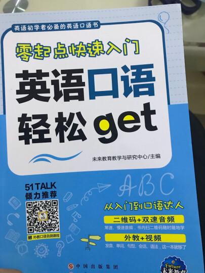 英语初学者学习语法书 从入门到精通英语语法轻松get (赠二维码测试、软件视频) 晒单图