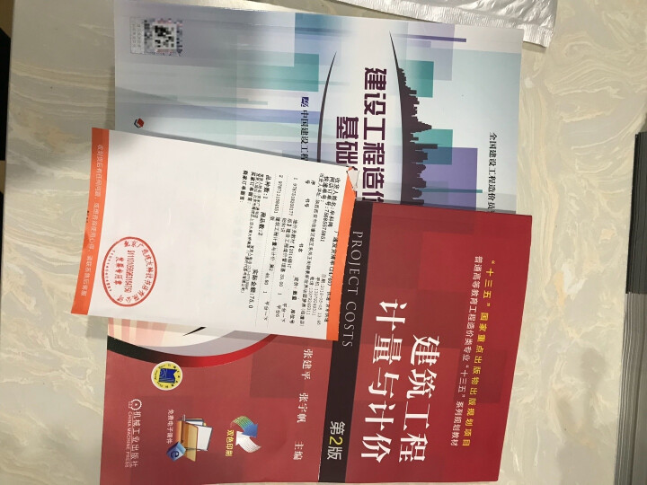 2019年版二级造价工程师建设工程造价管理基础知识+建筑工程计量与计价 第2版(全套两本)土建 晒单图
