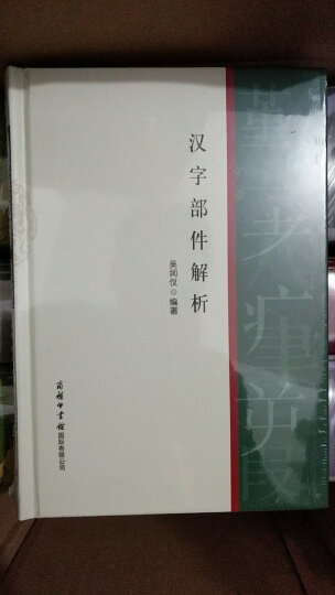 古代小说鉴赏辞典(下) 晒单图