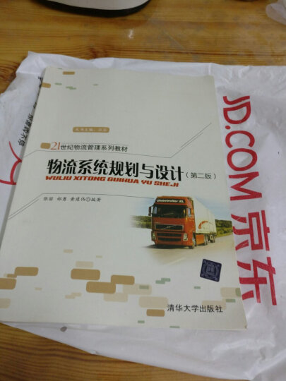 物流系统规划与设计(第2版)/21世纪物流管理系列教材 晒单图