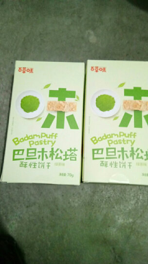 百草味 巴旦木松塔70gx2盒 办公室休闲零食 早餐饼干糕点特产美食小吃 绿茶味 晒单图