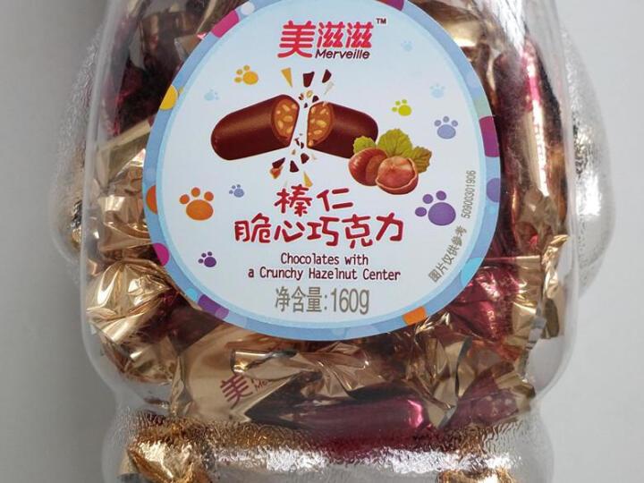金帝Leconte 榛仁脆心巧克力卡通小熊装160g约35粒 晒单图