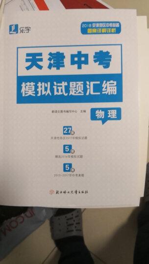 2018 天津专版 乐学中考模拟试题汇编 语文数学英语物理化学 全套5本  晒单图