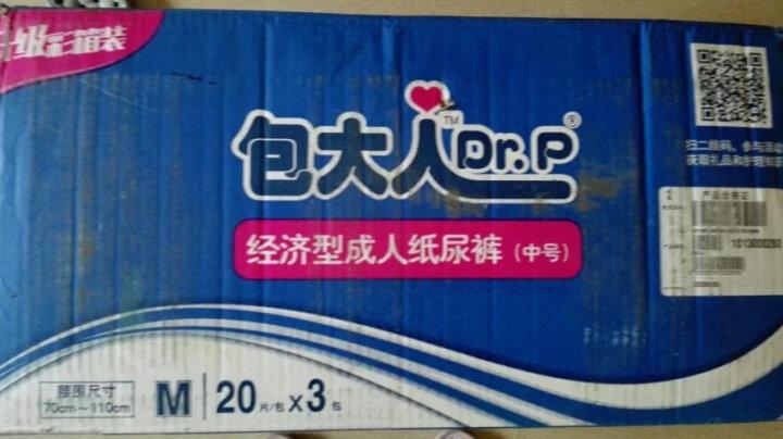 包大人Dr.P 经济型 成人纸尿裤 贴身防漏 老年人产妇M60片电商箱装尿不湿【70-110cm】 晒单图