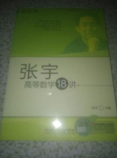 2016张宇高等数学18讲+线性代数9讲+概率论与数理统计9讲(套装共3册) 晒单图