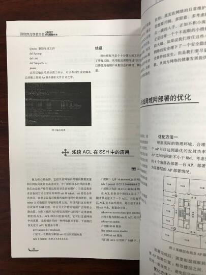 《网络安全和信息化2017超值精华本》(原《网络运维与管理》) 晒单图