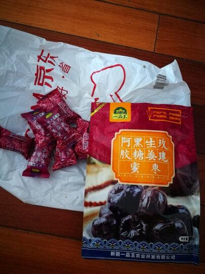 一品玉 蜜饯果干 休闲零食 阿胶黑糖生姜玫瑰蜜枣500g/袋 晒单图