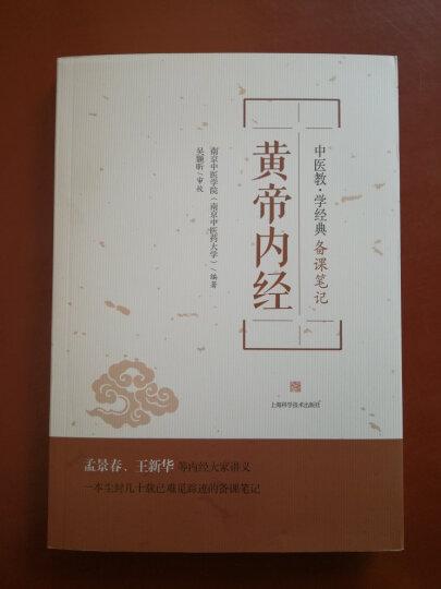 养生四要/中医传世经典诵读本 晒单图