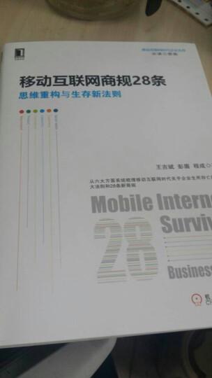 移动互联网商规28条:思维重构与生存新法则 晒单图