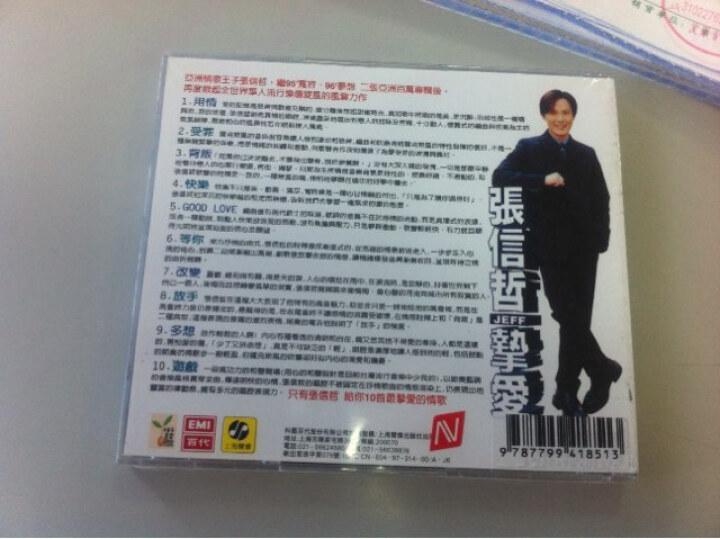 张信哲:挚爱(CD) 晒单图