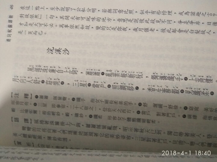 新譯蘇軾詞選 新译苏轼词选 港台原版 晒单图