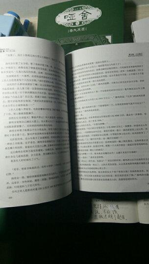 龙族3:黑月之潮(中) 晒单图