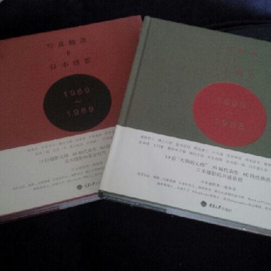 写真物语2 日本摄影1969—1989 晒单图