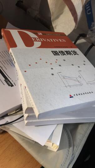 金融衍生品系列丛书:外汇期货 晒单图