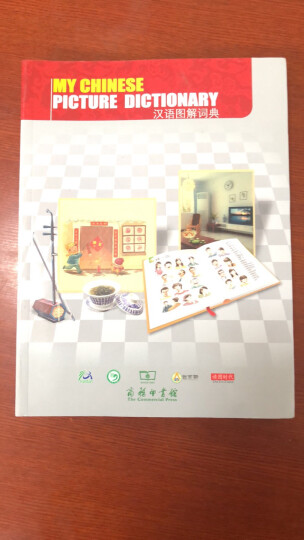 汉语图解词典(英语版) 晒单图