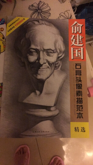 俞建国石膏头像素描范本精选 晒单图