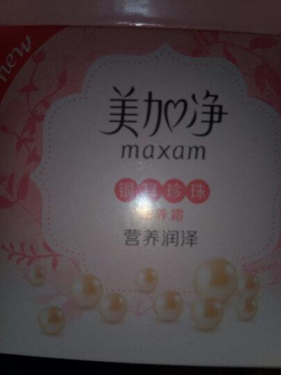 美加净(MAXAM) 美加净珍珠银耳霜80g银耳蜜100ml两件套保湿滋养面霜护肤品 晒单图