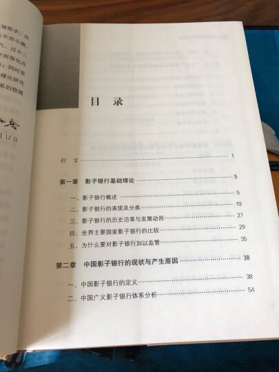 中国影子银行监管研究 晒单图