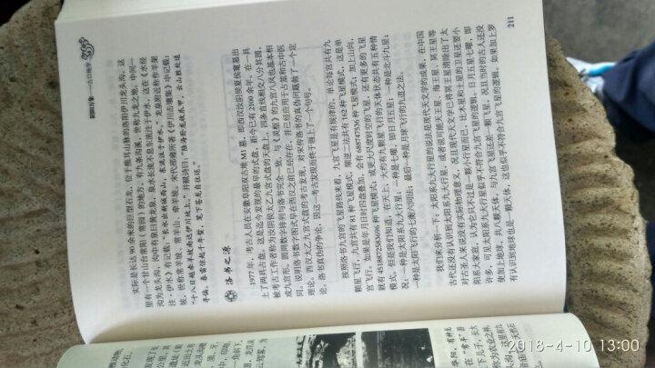 南怀瑾作品集2 禅与生命的认知初讲 晒单图