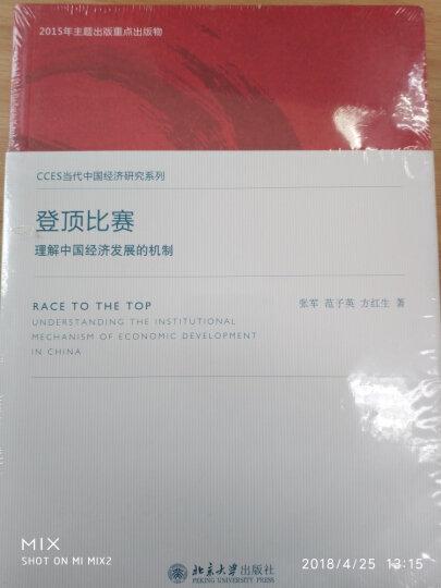 登顶比赛:理解中国经济发展的机制 晒单图