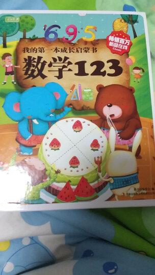 彩书坊:我的第一本成长启蒙书:数学123 晒单图