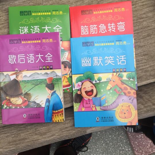 脑筋急转弯谜语大全小学生幽默笑话大全歇后语全集4册注音版 7-10岁小学生课外书儿童文学 晒单图