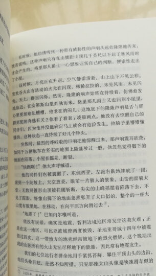 爱阅读:格列佛游记 晒单图