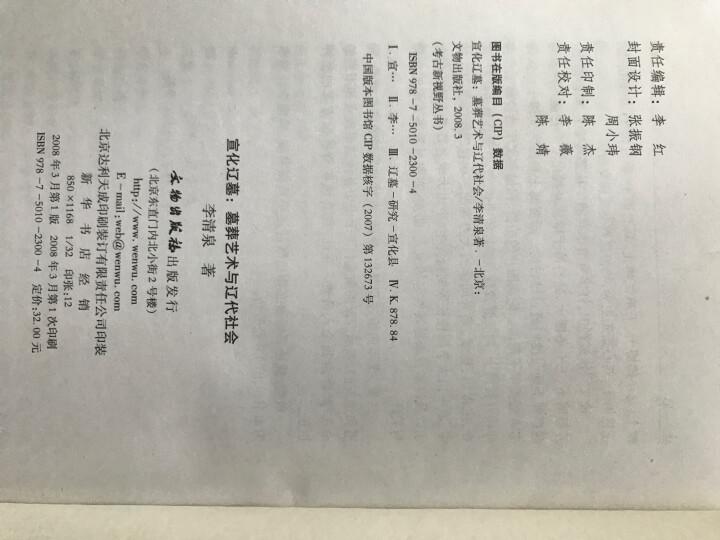 宣化辽墓:墓葬艺术与辽代社会 晒单图