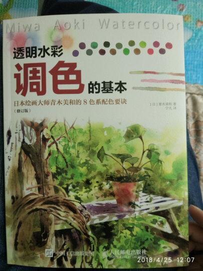 透明水彩调色的基本:日本绘画大师青木美和的8色系配色要诀(修订版) 晒单图