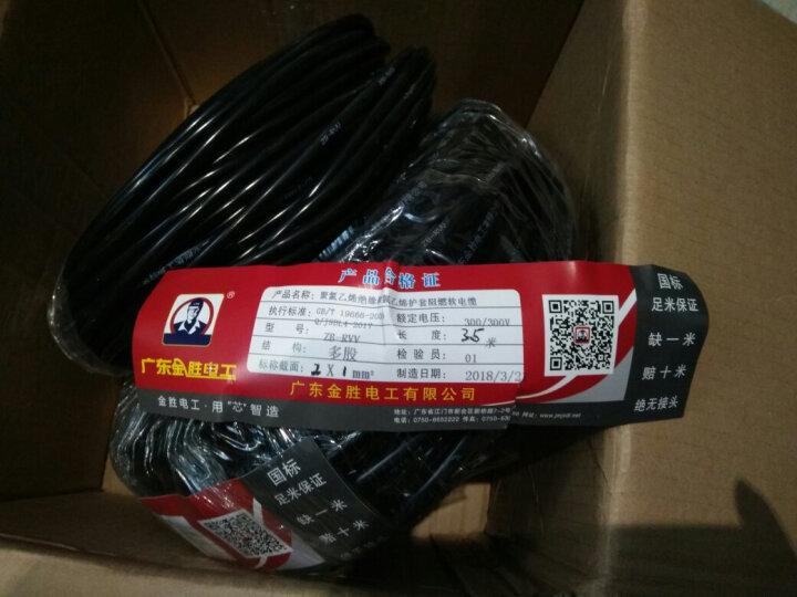 JYS金胜电线电缆线国标ZR阻燃三芯ZB-RVV3*2.5/4/1.5平方5米纯铜软护套线户外电源线 RVV3*2.5(5米) 晒单图